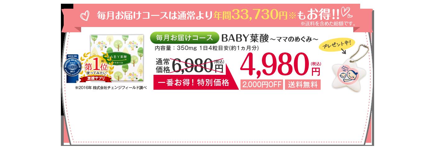 BABY葉酸~ママのめぐみ~定期コース