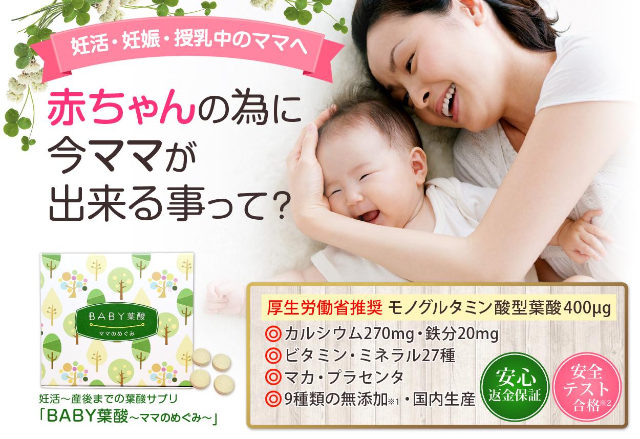 妊活・妊娠・産後までの葉酸サプリ